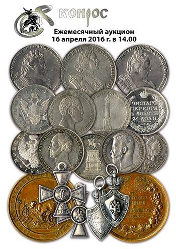 конрос подделки российских монет скачать
