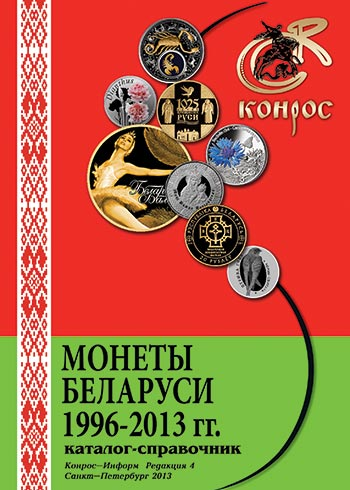 каталог монет беларуси