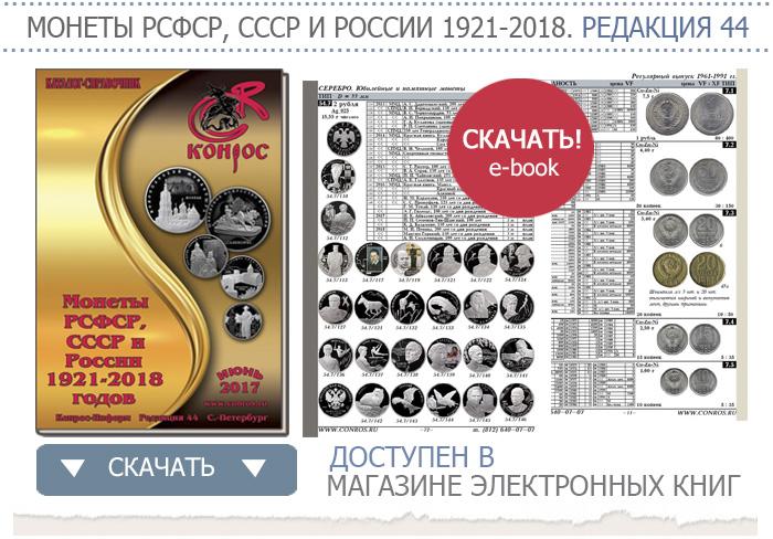 КОНРОС 44 РЕДАКЦИЯ СКАЧАТЬ БЕСПЛАТНО