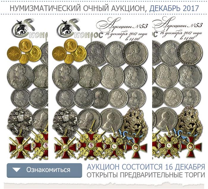 Монетшоп аукцион 5 рублей 2012 отечественная война 1812 цена