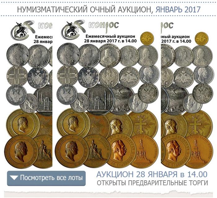 Нумизматический аукцион конрос купить 10000 рублей 1993 года
