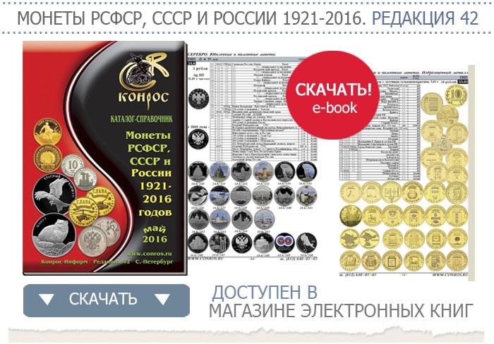 Каталог монет конрос 2015 скачать бесплатно.