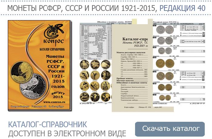 Скачать каталог монет конрос редакция 40 один полтинник 1994 года стоимость