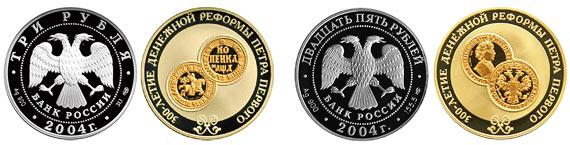 Биметаллические монеты, посвященные денежной реформе Петра