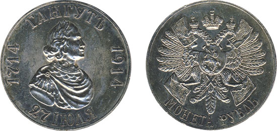 rouble-gangut-1914.jpg