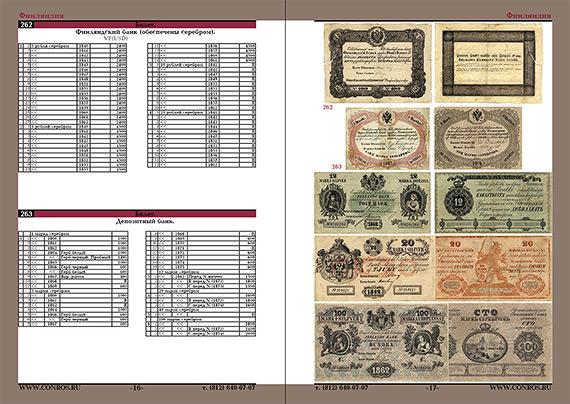 Каталог бумажных денег россии монеты древние купить