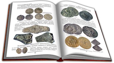 Подделки российских монет - разворот книги