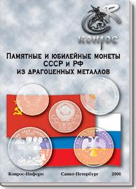 Стоимость монета таблица россия