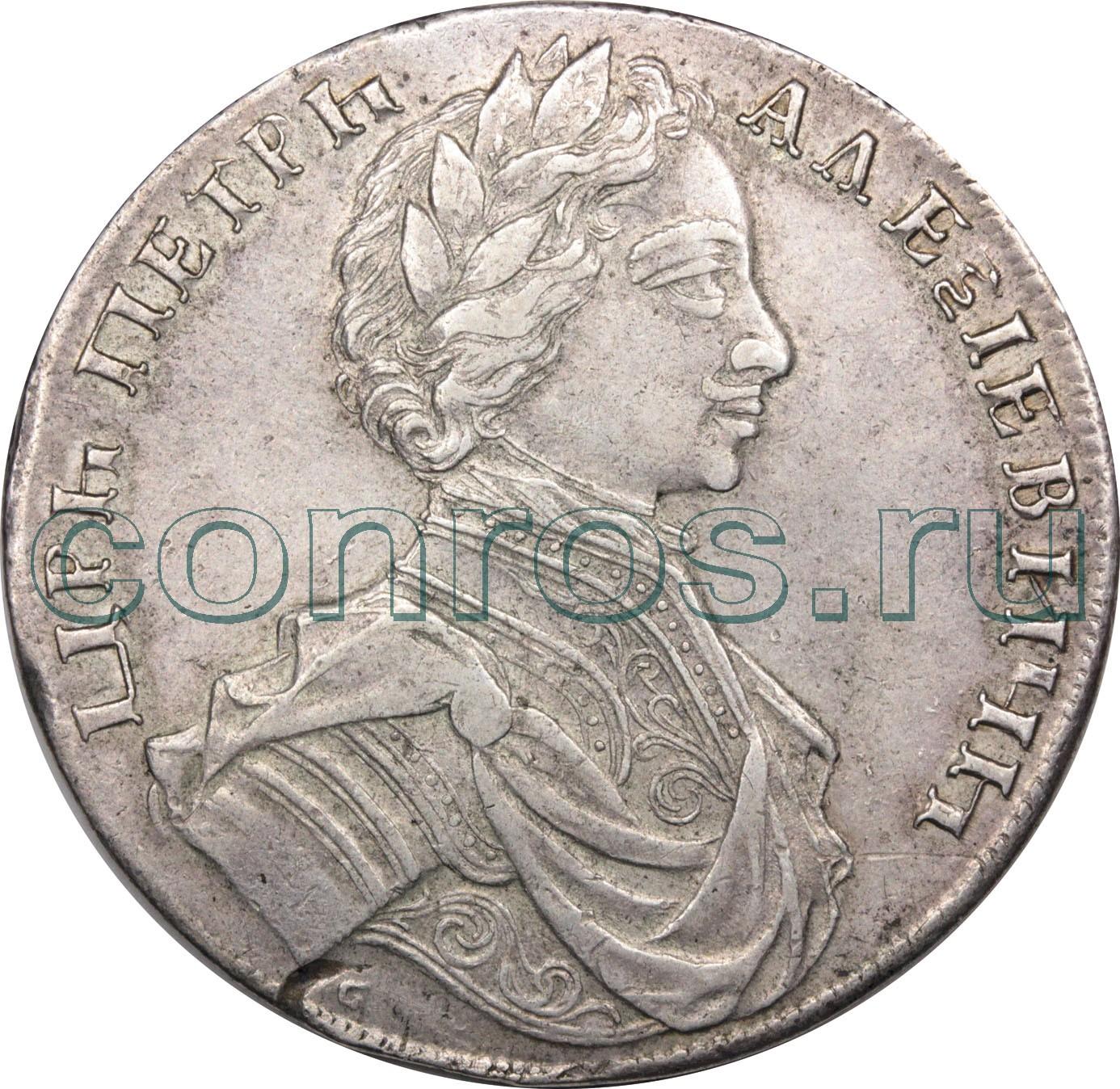 Рубль 1712 года цена монета рубль 2001 года содружество независимых государств
