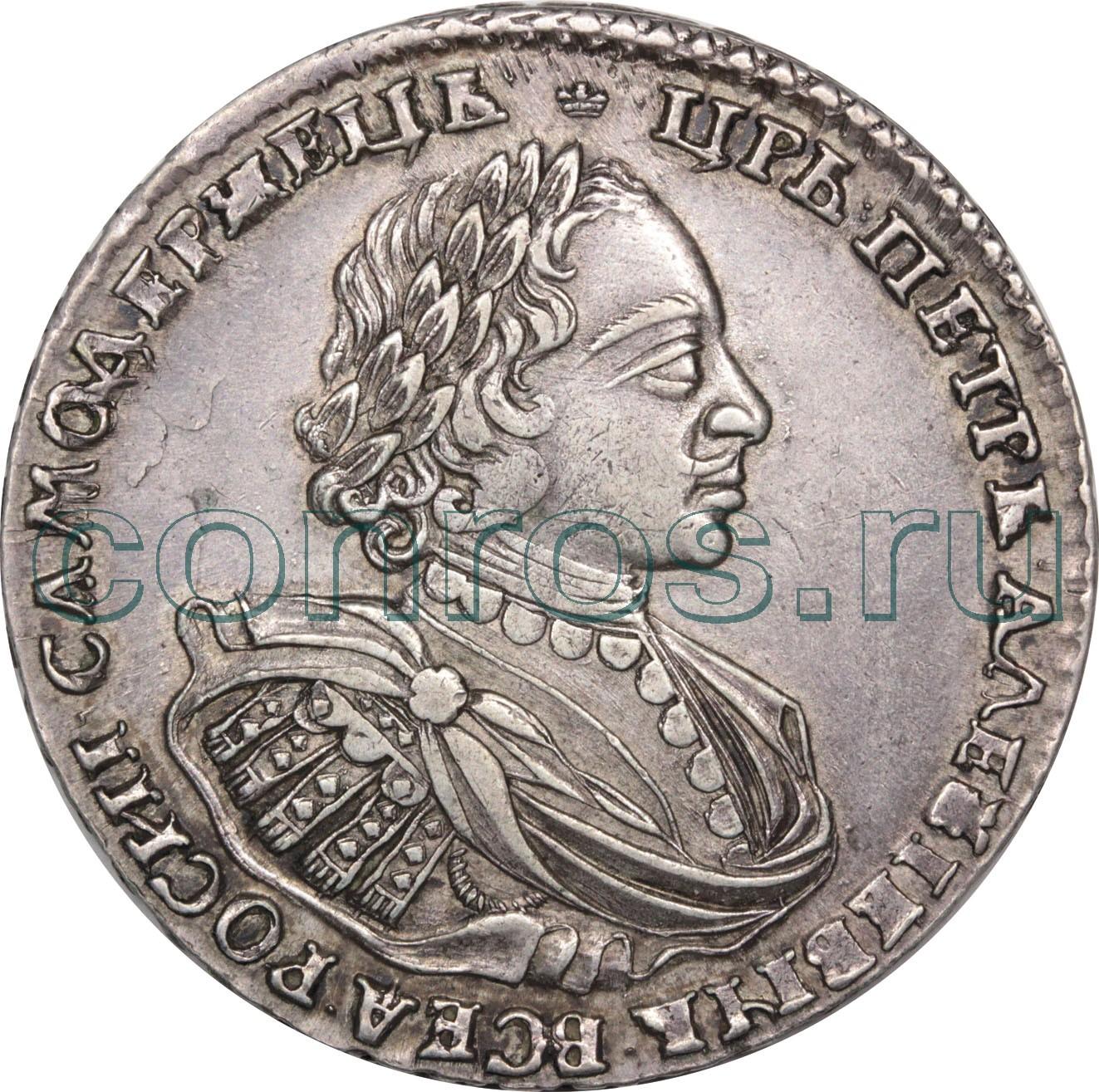 Монета самодержавец петр алексеевич цена адыгейский орнамент картинки