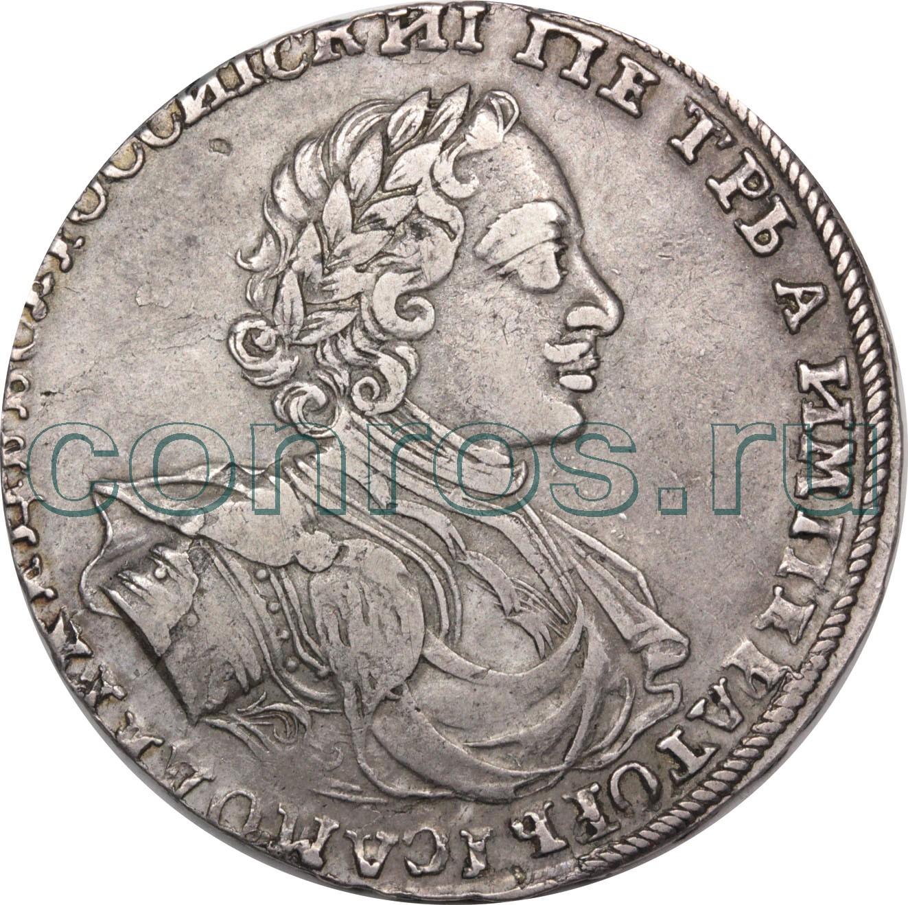 Рубль 1722 года подделка коп под вязьмой