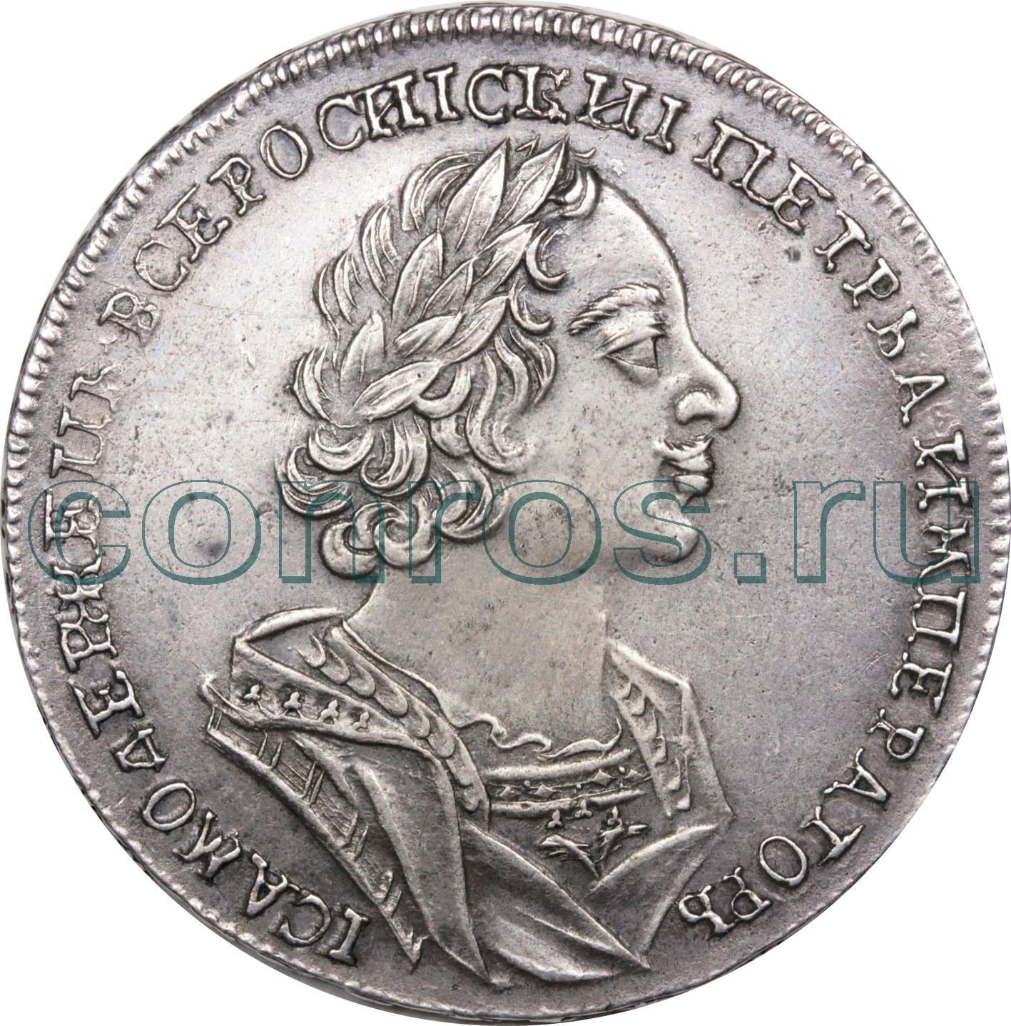 Монета петр император самодержец всероссийский 1723 стоимость цента