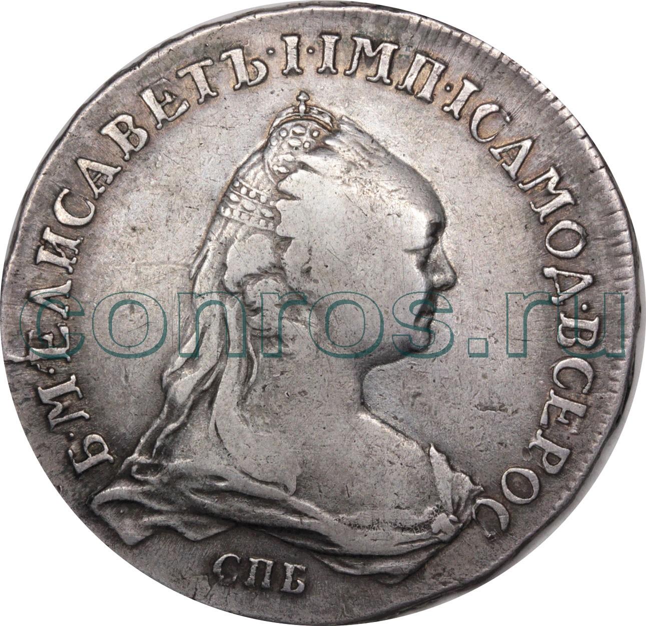 1 рубль 1757 года 1 евроцент в рублях